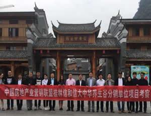 中国房地产业营销联盟分销单位考察桂林信和信大中华养生谷