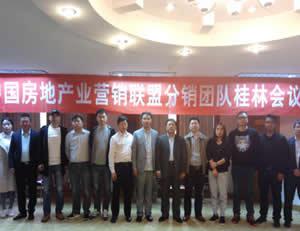 中国房地产业营销联盟桂林会议暨大中华养生谷项目营销启动会成功举办
