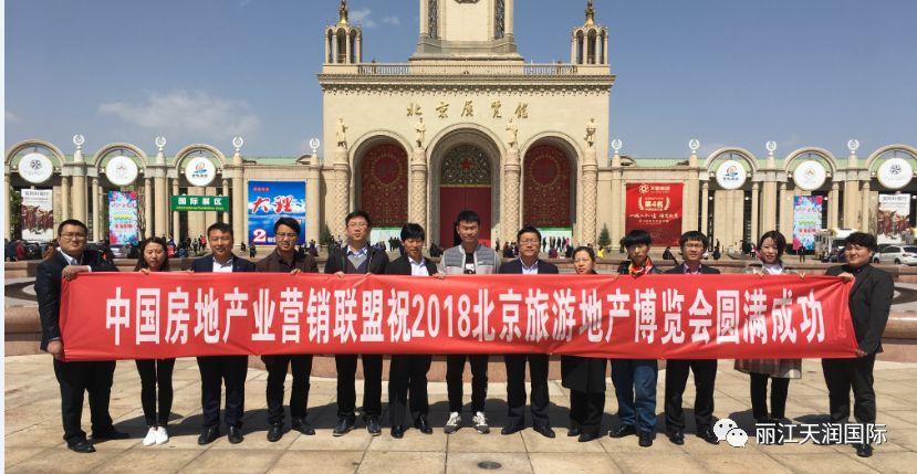 2018北京秋季房展9月13日开幕 改善型住房唱主角