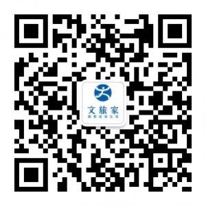 《文旅家新闻早报》2018.11.1